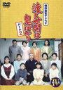 [DVD] 渡る世間は鬼ばかり パート2 BOX 4