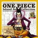 フォクシー(島田敏) / ONE PIECE Island Song Collection ロングリングロングランド::オヤビンThat's Right CD