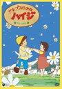 [DVD] アルプスの少女ハイジ アルムの山
