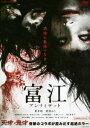 [DVD] 富江 アンリミテッド