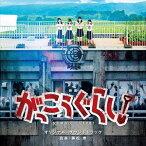兼松衆(音楽) / 映画「がっこうぐらし!」オリジナル・サウンドトラック [CD]