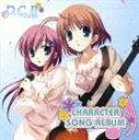 (ゲーム・ミュージック) D.C.II〜ダ・カーポII〜 キャラクターソングアルバム [CD]