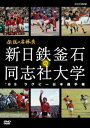 [DVD] 伝説の名勝負 '85ラグビー日本選手権 新日鉄釜石 VS.同志社大学