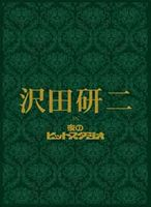 [DVD] 沢田研二 in 夜のヒットスタジオ