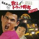 [CD] 菅原文太 愛川欽也/歌え!! トラック野郎 スペシャル
