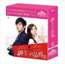 [DVD] 紳士の品格 コンパクトDVD-BOX[期間限定スペシャルプライス版]