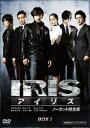 [DVD] IRIS〔アイリス〕 <ノーカット完全版> 期間限定スペシャル・プライス DVD-BOXI(期間限定)