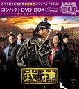 [DVD] 武神<ノーカット完全版>コンパクトDVD-BOX1<本格時代劇セレクション>[期間限定スペシャルプライス版]