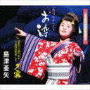[CD] 島津亜矢/島津亜矢の名作歌謡劇場 第21弾::お染/夕霧