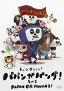 [DVD] パパンがパンダ! その2