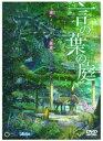 [DVD] 劇場アニメーション 言の葉の庭 DVD
