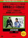 [DVD] めちゃイケ 赤DVD第7巻 岡村オファーが来ましたシリーズ第12弾 松岡修造とエースをね