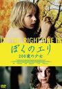[DVD] ぼくのエリ 200歳の少女