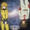 [CD] KOKIA/宇宙戦艦ヤマト2199 第四章 ED主...