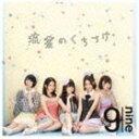 9nine / 流星のくちづけ(通常盤) [CD]