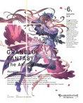 GRANBLUE FANTASY The Animation 6(完全生産限定版) [DVD]