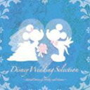 [CD] ディズニー・ウェディング・セレクション 〜エターナル・ドリーム・オブ・ミッキー・アンド・ミニー〜