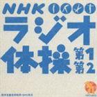 [CD] 大久保三郎/NHK ラジオ体操 第1 第2
