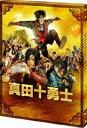 [DVD] 映画 真田十勇士 DVDスペシャル・エディション