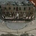 Mataji / Matajiアルバム曲集IV [CD]