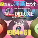 [CD] 僕たちの洋楽ヒット モア・デラックス 2 1964□69