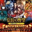 [CD] (ゲーム・ミュージック) 信長の野望 30周年記念コンサート