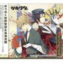 [CD] 鳥海浩輔、前野智昭/ツキウタ。シリーズ デュエットCD(ゆうゆ×年長組2)・ハジマリノハル