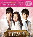 [DVD] 主君の太陽 コンパクトDVD-BOX[期間限定スペシャルプライス版]
