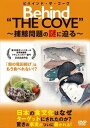 [DVD] ビハインド・ザ・コーヴ ?捕鯨問題の謎に迫る?