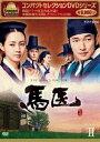 コンパクトセレクション 馬医 DVD BOX II [DVD]