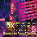 [CD] 堀川りょう/堀川りょうのアニソン歌ってみた