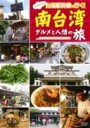 [DVD] 笑福亭鶴瓶の台湾新幹線で行く!南台湾 グルメと人情の旅!