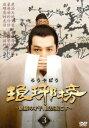 [DVD] 琅邪榜〜麒麟の才子、風雲起こす〜 DVD-BOX3