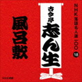 [CD] 古今亭志ん生[五代目]/NHK落語名人選100 18 五代目 古今亭志ん生::風呂敷