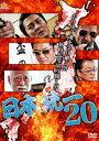 [DVD] 日本統一20