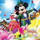 [CD] 東京ディズニーシー スプリングカーニバル 2010