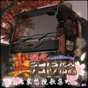 [CD] (ゲーム・ミュージック) 真・爆走デコトラ伝説〜哀愁挽歌集〜