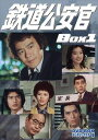 [DVD] 鉄道公安官 DVD-BOX1 デジタルリマスター版
