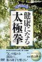 健康になる太極拳 <NHK DVD>入門シリーズ [DVD]
