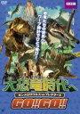 [DVD] 大恐竜時代...