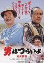 [DVD] 男はつらいよ 知床慕情 HDリマスター版