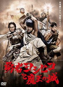 [DVD] 勇者ヨシヒコと魔王の城 DVD-BOX