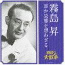 [CD] 霧島昇/大人の音楽シリーズ 昭和の大歌手: 霧島昇/誰か故郷を想わざる