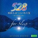 [CD] ACOON HIBINO/睡眠を誘う音の処方箋〜愛の周波数528Hz〜