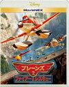 [Blu-ray] プレーンズ2/ファイアー&レスキュー MovieNEX