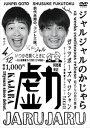 ジャルジャルのかじゃら [DVD]