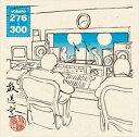 [CD] 松本人志/放送室 VOL.276〜300(CD-ROM ※MP3)