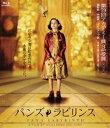 [Blu-ray] パンズ・ラビリンス Blu-ray