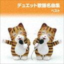 [CD] BEST SELECT LIBRARY 決定版::デュエット歌謡名曲集 ベスト