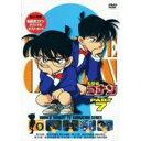 [DVD] 名探偵コナンDVD PART7 Vol.9